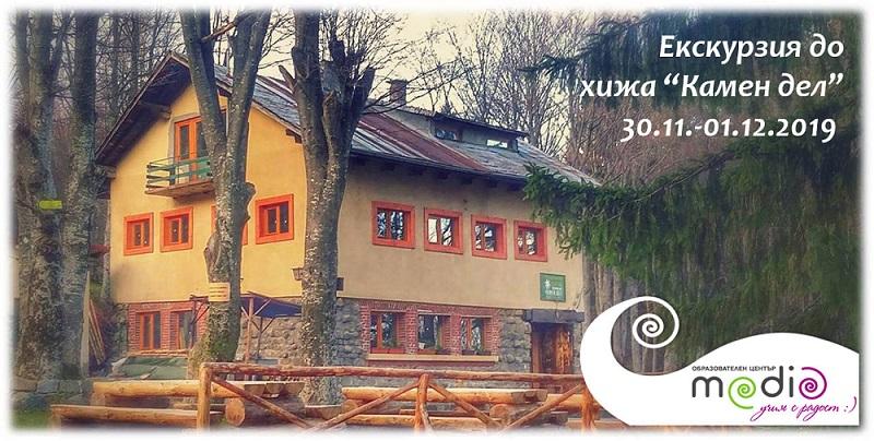 Botev - ekskurzia - 3011-011219-1