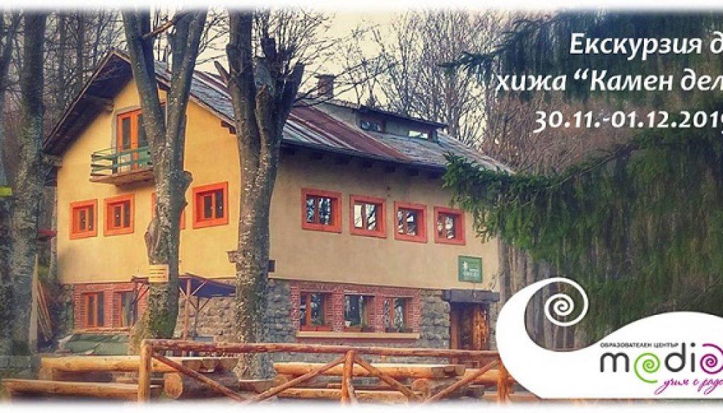 Botev - ekskurzia - 3011-011219-2