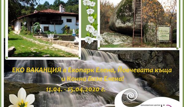 Botev -Aprilska vakancia - 2020