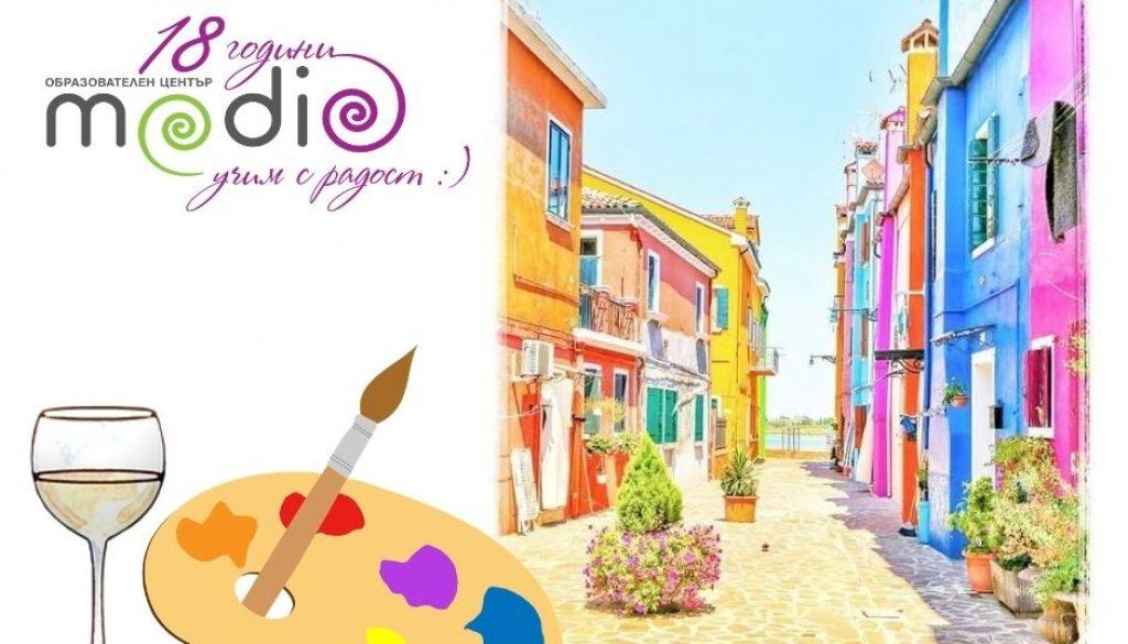 Image - Рисуване и вино - Цветна Италия - v1