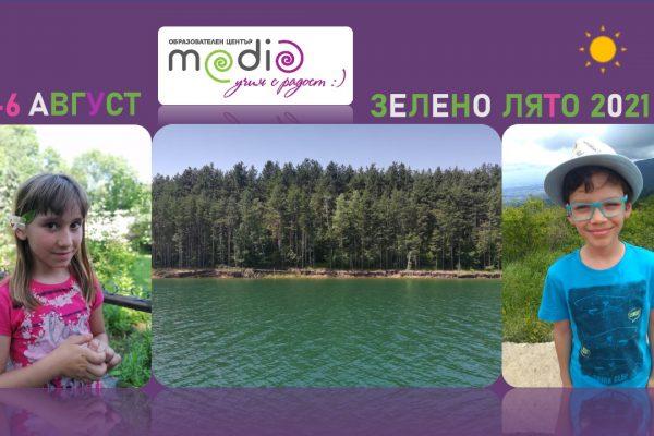 zeleno-lyato-botev-2-6-august-2021-1